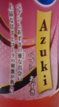 Azuki_2